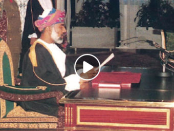 WATCH: A promise to the nation: His Majesty Sultan Qaboos Bin Said's first speech in Muscat.
