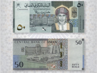 #BREAKING: Oman unveils new special OMR 50 banknote