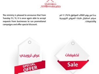 Requests for promotional campaigns accepted again in Oman